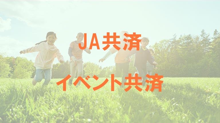 JA共済のイベント共済
