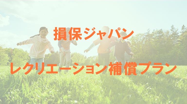 損保ジャパンのレクリエーション補償プラン