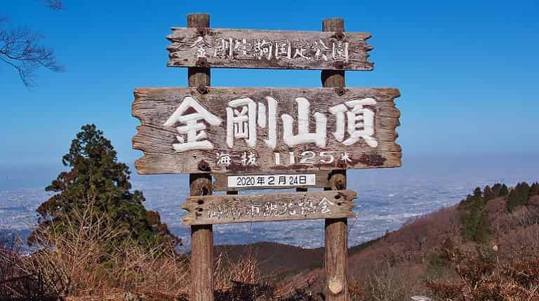 金剛山,関西